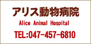 アリス動物病院ロゴ