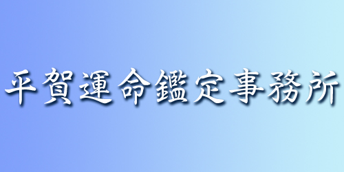 平賀運命鑑定事務所ロゴ