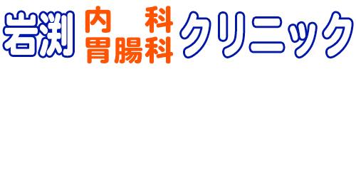 岩渕内科胃腸科クリニックロゴ