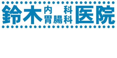 鈴木内科胃腸科医院ロゴ