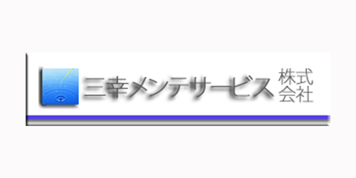 三幸メンテサービス株式会社営業所ロゴ