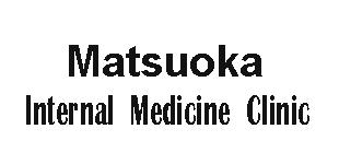 松岡内科クリニックロゴ