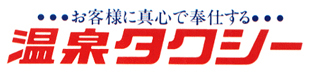温泉タクシー株式会社/配車予約専用ロゴ