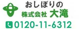 株式会社大滝ロゴ