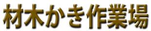 材木かき作業場ロゴ