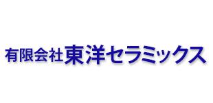 有限会社東洋セラミックスロゴ
