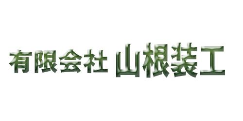 有限会社山根装工ロゴ