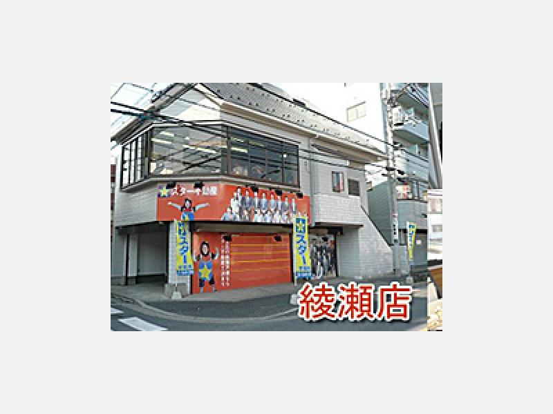 綾瀬店 駅から7分