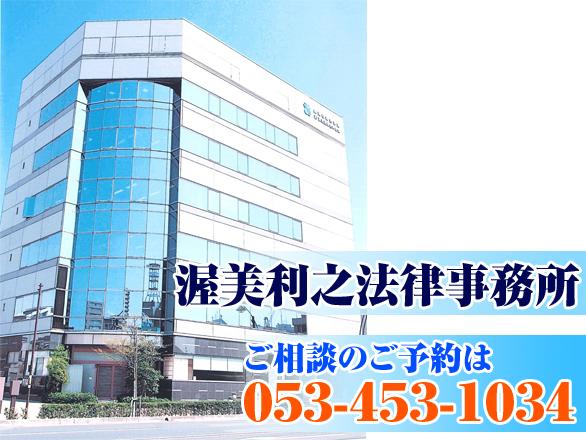 法律のプロが解決いたします。浜松青色会館4階