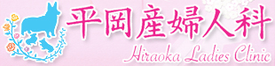 平岡産婦人科ロゴ