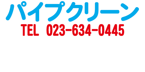 パイプクリーンロゴ