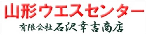 有限会社石沢幸吉商店ロゴ