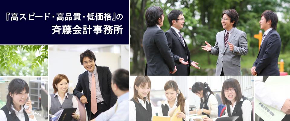 名古屋市南区の斉藤会計事務所にお任せください。