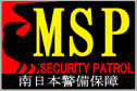 南日本警備保障有限会社ロゴ