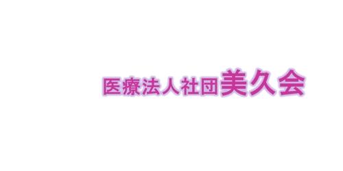 岸山皮膚科ロゴ