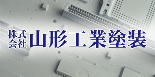 株式会社山形工業塗装ロゴ