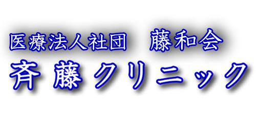 斉藤外科小児科クリニックロゴ