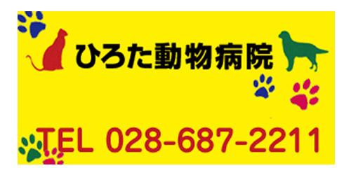 ひろた動物病院ロゴ