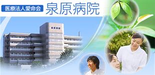 メンタルクリニック泉原病院ロゴ