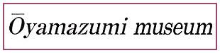 大山祇神社宝物館ロゴ