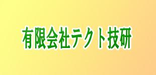 有限会社テクト技研ロゴ