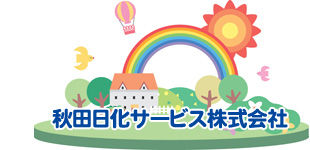 秋田日化サービス株式会社ロゴ