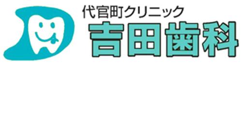代官町クリニック吉田歯科ロゴ
