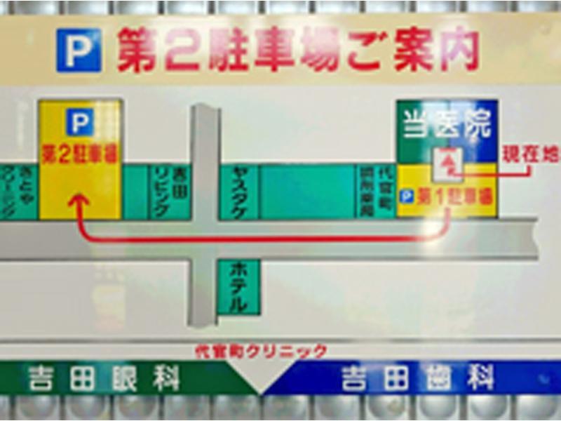 当医院前満車の場合、第2駐車場もご利用下さい