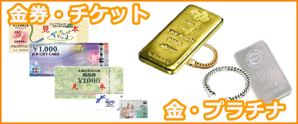 金券・チケット・金・プラチナ高価買取