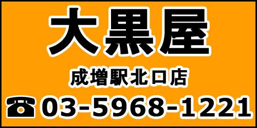 チケット大黒屋・成増駅北口店ロゴ