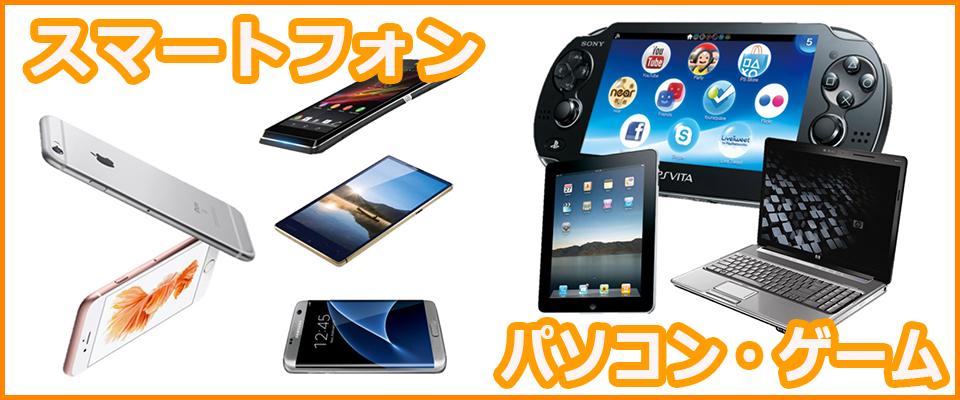 スマートフォン・パソコン・ゲーム・電化製品高価買取