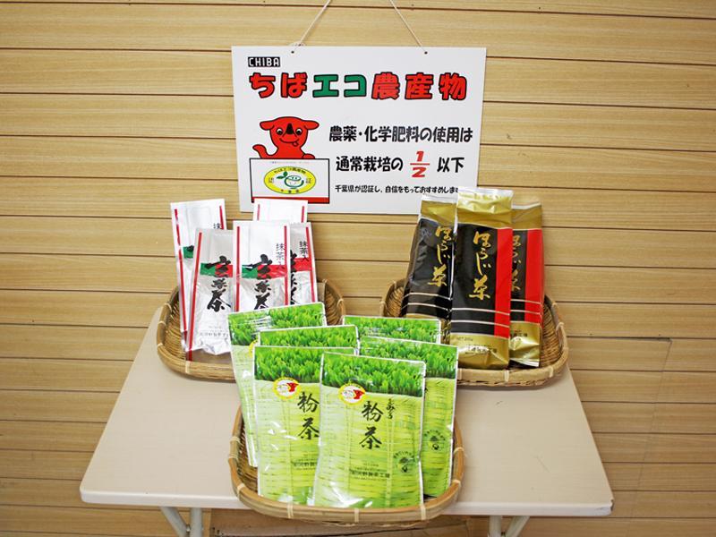 房総みどり 緑茶商品