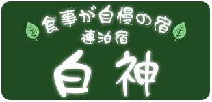 連泊宿白神ロゴ