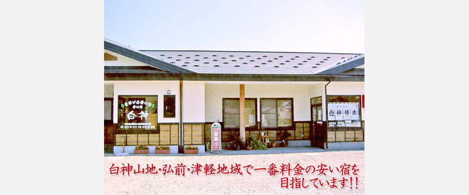 弘前市 民宿 観光 連泊宿白神 白神飯店