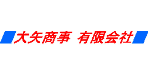 大矢商事株式会社小山営業所ロゴ