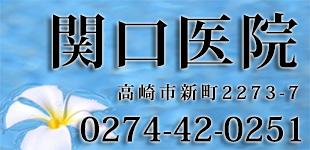 関口医院ロゴ