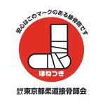 散田名倉堂接骨院ロゴ