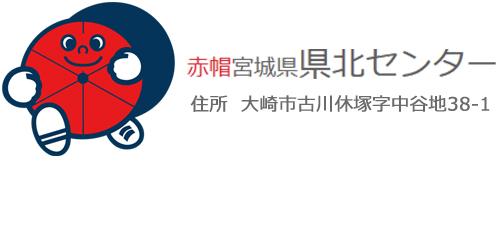 赤帽宮城県北センターロゴ