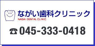 ながい歯科クリニックロゴ