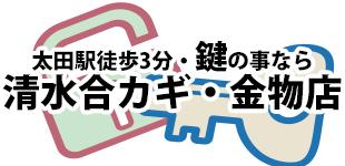 清水合カギ・金物店ロゴ