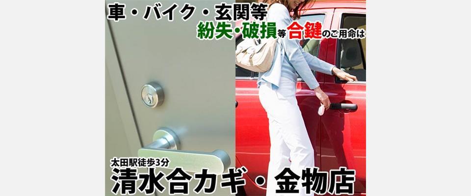 太田駅 合鍵 車 バイク 玄関 紛失 清水合カギ