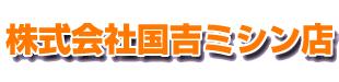 株式会社国吉ミシン店ロゴ