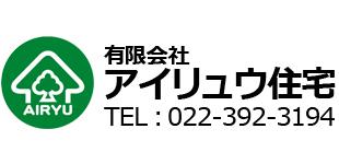 有限会社アイリュウ住宅ロゴ