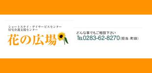 花の広場/佐野デイサービスセンターロゴ