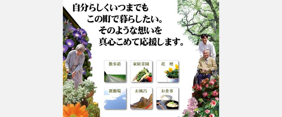 デイサービス花の広場 佐野デイサービス