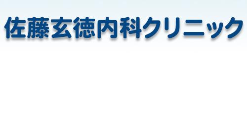 佐藤玄徳内科クリニックロゴ