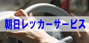 朝日レッカーサービスロゴ