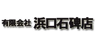 有限会社浜口石碑店ロゴ