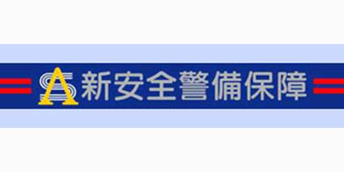 新安全警備保障株式会社ロゴ