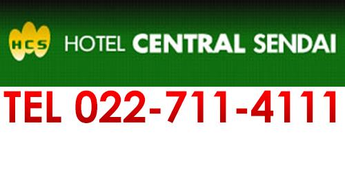 ホテルセントラル仙台ロゴ